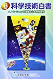 科学技術白書〈平成25年版〉