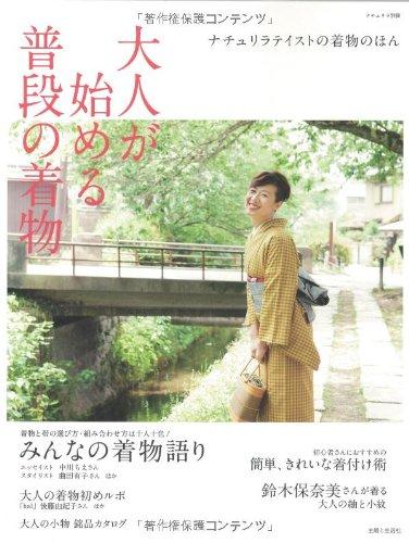 大人が始める普段の着物 2012年号 大きい表紙画像