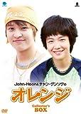 John-Hoon&チャン・グンソクのオレンジ コレクターズBOX [DVD]
