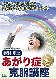 あがり症克服 西村順 式 【あがり症克服講座】DVD