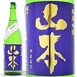 【日本酒】秋田県 白瀑 山本 (やまもと) 純米吟醸 亀の尾 紫ラベル 1800ml