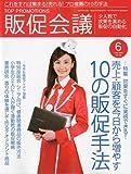 トッププロモーションズ販促会議 2009年 06月号 [雑誌]