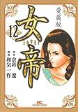 女帝 12 愛蔵版 (ニチブンコミックス)