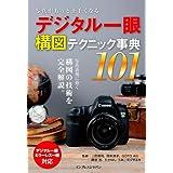Amazon.co.jp: 写真がもっと上手くなる デジタル一眼 構図テクニック事典101 写真がもっと上手くなる101シリーズ eBook: 上田 晃司, 岡本 洋子, GOTO AKI, 関谷 浩, たかはし うみ, ミゾタユキ: Kindleストア