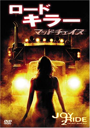 ロード・キラー マッドチェイス [DVD]