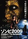 ゾンビ2009 [DVD]