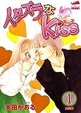 イタズラなKiss 1 (1) (フェアベルコミックス CLASSICO)