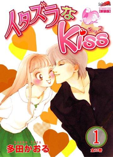 イタズラなKiss 1 (フェアベルコミックス CLASSICO)