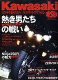 Kawasaki (カワサキ) バイクマガジン 2008年 09月号 [雑誌]