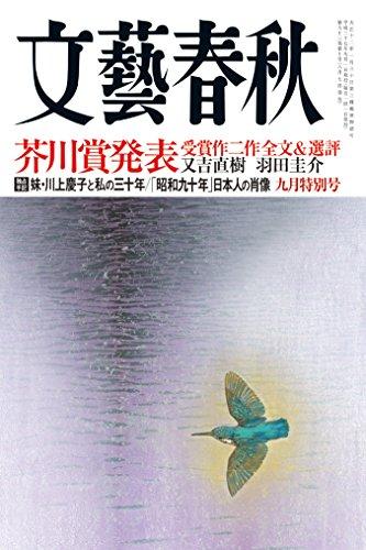 文藝春秋 2015年 9月号