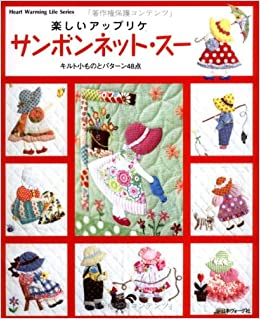 Sunbonnet Sue Heart Warming Life Series in Japanese: 9784529045674