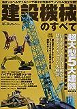 建設機械のすべて (モーターファン別冊)