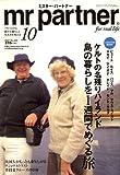 mr partner (ミスター パートナー) 2007年 10月号 [雑誌]