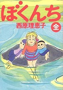 ぼくんち (ビッグコミックス)