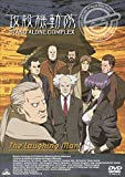 """EMOTION the Best UŠk‹@""""®'à STAND ALONE COMPLEX The Laughing Man [DVD]"""