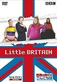 Little BRITAIN/リトル・ブリテン スペシャル 世界の国からこんにちは [DVD]