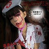 1290-zombie:ハロウィンゾンビナーススプラッターコスプレコスチューム仮装衣装ゾンビ大きいサイズホラー怖い血まみれ大人用血のりナース服