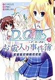 D.C.3~ダ・カーポ3~風見学園公式新聞部お蔵入り事件簿 1 (BLADE COMICS)