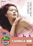 TANNKA û�� [DVD]