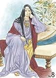 グイン・サーガ Vol.8 【完全生産限定版】 [DVD]