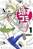 増すコミ(1) (講談社コミックス)