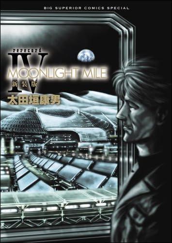 MOONLIGHT MILE 新装版 4 (ビッグ コミックス〔スペシャル〕)
