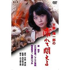 宇能鴻一郎の 濡れて悶える NYK-206 [DVD]