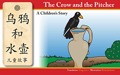 The Crow and the Pitcher: A Children's Story in both Chinese and English (Children's Stories in both English and Chinese Book 1) (The Pitcher And The Crow compare prices)