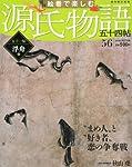 週刊 絵巻で楽しむ源氏物語 2013年 1/27号 [分冊百科]