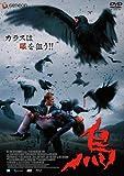 烏 [DVD]