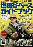 世田谷ベースガイドブック―完全保存版 遊びの天才所さんに学ぶ大人の楽しいライ (NEKO MOOK)