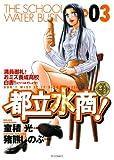 都立水商!(3) (ヤングサンデーコミックス)