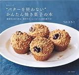 """""""バターを使わない""""かんたん焼き菓子の本"""
