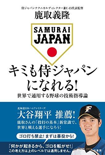 キミも侍ジャパンになれる!  世界で通用する野球の技術指導論