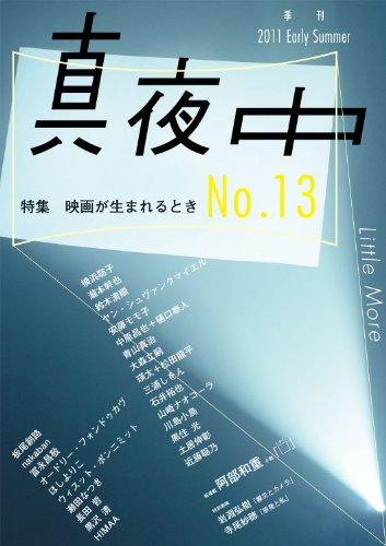 季刊 真夜中 No.13 2011 Early Summer 特集:映画が生まれるとき