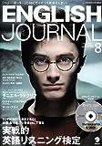 ENGLISH JOURNAL (イングリッシュジャーナル) 2009年 08月号 [雑誌]