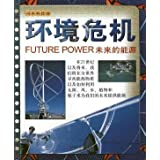 environmental crisis: The future of energy(Chinese Edition)