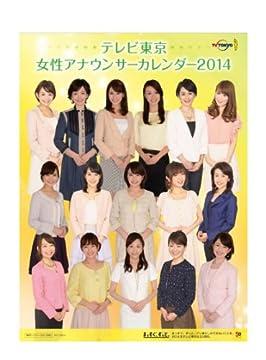 テレビ東京女性アナウンサーカレンダー2014