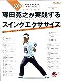 藤田寛之が実践する スイング エクササイズ