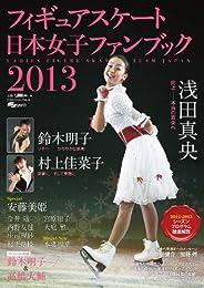 フィギュアスケート日本女子ファンブック 2013