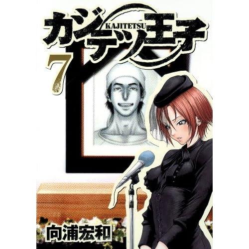 カジテツ王子 7 (ヤングジャンプコミックス)