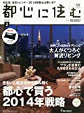 都心に住む by SUUMO (バイ スーモ) 2014年 2月号