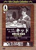 チャールズ・チャップリン キッド 初期中編・短編集 [DVD]