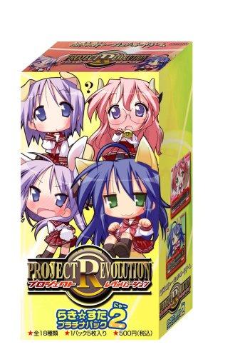 プロジェクトレヴォリューション らき☆すた プラチナパック 2 BOX