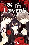 殉血LOVERS 1 (フラワーコミックス)