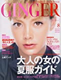 GINGER 2009年 08月号 [雑誌]