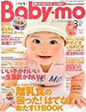 Baby-mo ( ベビモ ) 2010年 03月号 [雑誌]