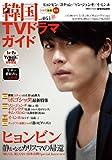韓国TVドラマガイド Vol.44