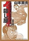殺し屋1ーイチー 新装版 5 (ビッグコミックススペシャル)