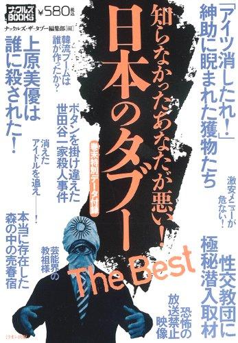 日本のタブーThe Best (ナックルズBOOKS 31)